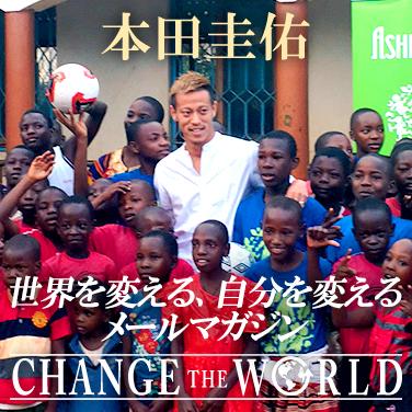 本田圭佑オフィシャルWEBサイト - Keisuke Honda Official Website