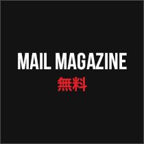 無料メールマガジン