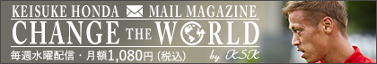MAIL MAGAZINE 登録